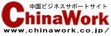 中国ビジネストータルサポートサイト|桜葉コンサルティング株式会社